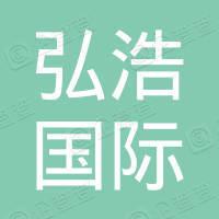 弘浩國際控股有限公司