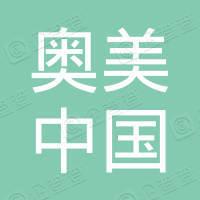 奧美中國控股有限公司