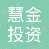 香港慧金投资有限公司