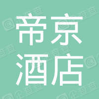 帝京酒店管理有限公司