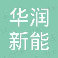 華潤新能源控股有限公司