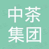中國中茶集團有限公司