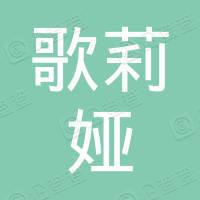 歌莉婭服飾(香港)有限公司