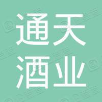 中國通天酒業集團有限公司