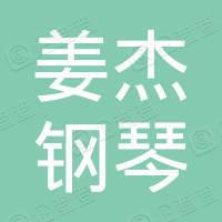 姜杰鋼琴城(香港)有限公司