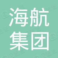 中國海航集團有限公司