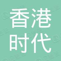香港时代新能源科技有限公司