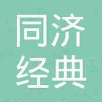 香港同濟經典國際設計有限公司