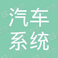 中國汽車系統技術有限公司