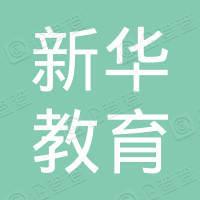 中國新華教育集團有限公司