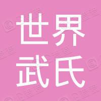 世界武氏集團有限公司