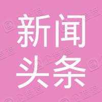 中國新聞頭條報業集團有限公司