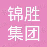 錦勝集團(控股)有限公司