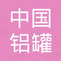 中國鋁罐控股有限公司