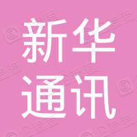 新華通訊頻媒控股有限公司