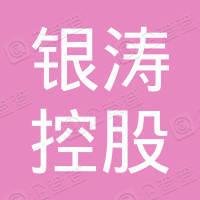 銀濤控股有限公司