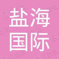 中國鹽海國際集團有限公司