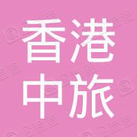 香港中旅國際投資有限公司