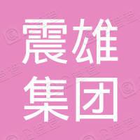 震雄集團有限公司