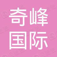 奇峰國際集團有限公司
