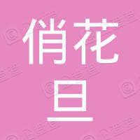 香港俏花旦集團有限公司