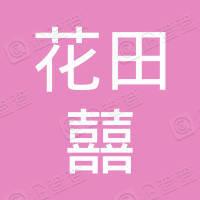 花田囍事(香港)食品有限公司