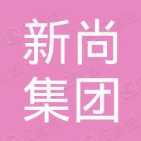 新尚集團有限公司