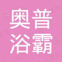 香港奧普浴霸電器有限公司