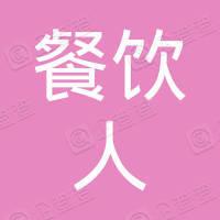中國餐飲人有限公司