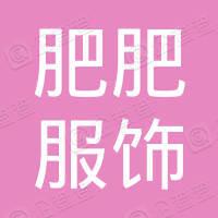 韓國肥肥服飾(國際)有限公司