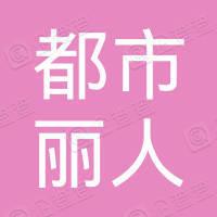 都市麗人(中國)控股有限公司