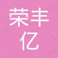 榮豐聯合控股有限公司