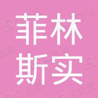 香港菲林斯實業有限公司