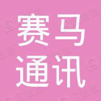 香港賽馬通訊有限公司