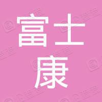 富士康集團國際投資(香港)有限公司