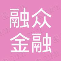 中國融眾金融控股有限公司