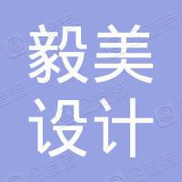 毅美(香港)设计工模有限公司