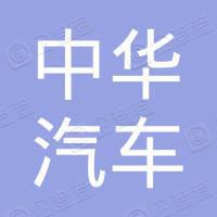 中華汽車有限公司