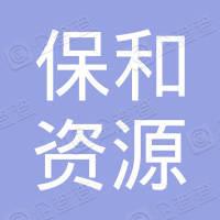 香港保和資源有限公司
