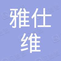 雅仕維傳媒集團有限公司