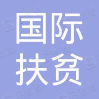 中國國際扶貧基金會有限公司