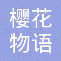 日本櫻花物語株式會社有限公司