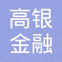 高銀金融地產集團(香港)有限公司