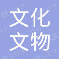 中華文化文物考古勘探研究院有限公司