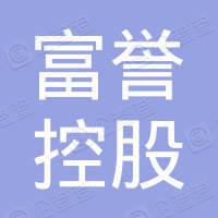 富譽控股有限公司