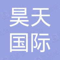 昊天國際建設投資集團有限公司