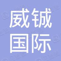 威鋮國際集團有限公司