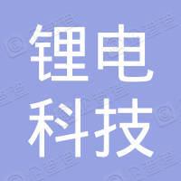 中國鋰電科技有限公司