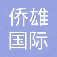 僑雄國際控股有限公司