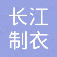 長江製衣有限公司